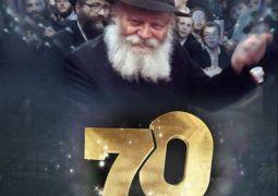 70 שנה! ההתוועדות המרכזית >> היכונו!