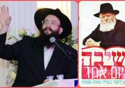בעוד יומיים: הרב אסף פרומר בשיעור מרתק ב'ישיבה ליום אחד'