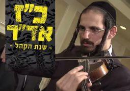 הפתעה בחלק האמנותי: הרב שמעון ויצהנדלר יופיע!
